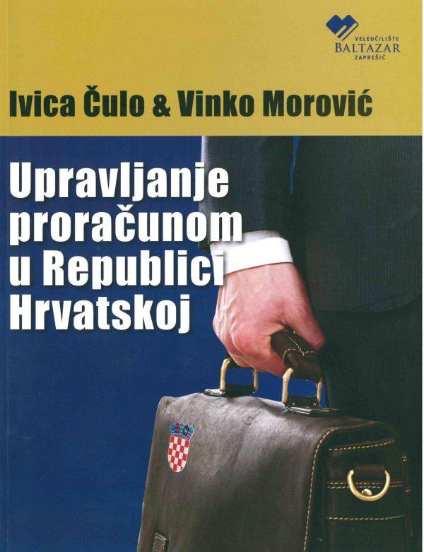 UPRAVLJANJE PRORAČUNOM U REPUBLICI  HRVATSKOJ - Naruči svoju knjigu